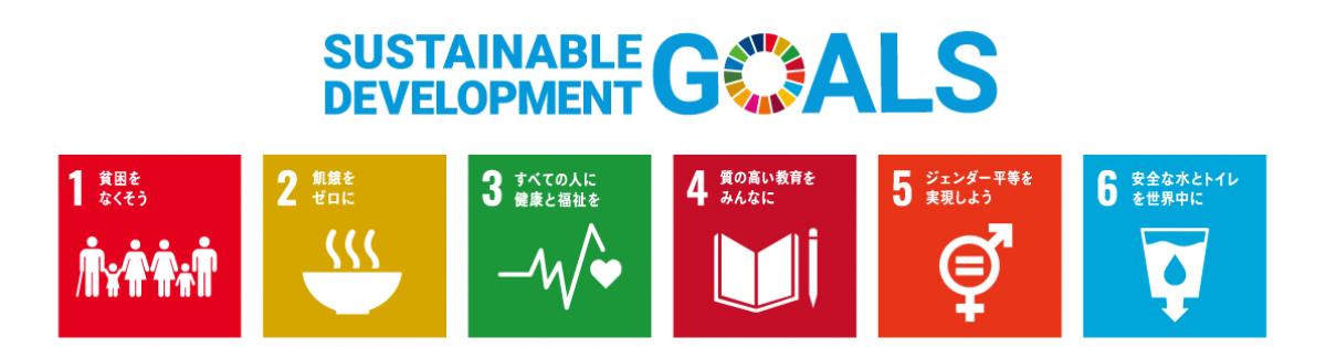 次世代SDGs月間